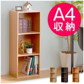 本棚 A4 カラーボックス 3段 オープンラック 薄型 オシャレ 絵本 本棚