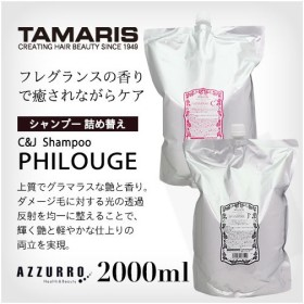 タマリス フィルージュ シャンプー C&J 2000ml 詰め替え【ゆうパック対応】