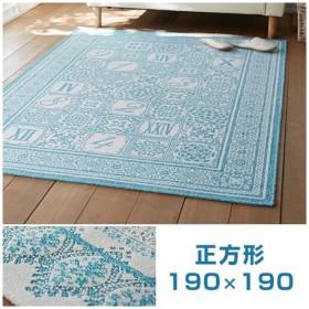 ラグ 190×190 2畳 正方形 エジプト綿 カランバン織