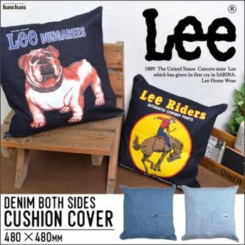 クッションカバー 45×45 おしゃれ Lee リー LA0264 ブランド デニム アメカジ カバー 西海岸 カフェ サーフ系 ヴィンテージ