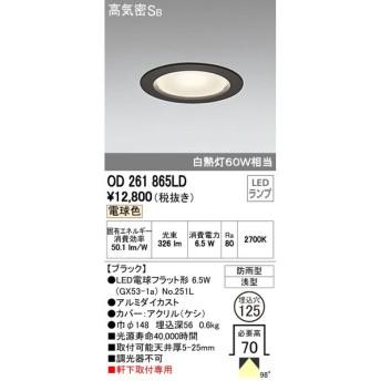 βオーデリック/ODELIC エクステリア 軒下用ベースダウンライト【OD261865LD】LEDランプ 非調光 電球色 ブラック 防雨型