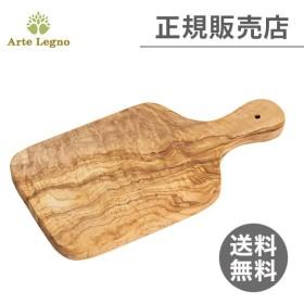 【5%還元】【あすつく】Arte Legno アルテレニョ カッティングボード ナチュラル (木目) PL.32 アルテレーニョ