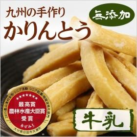 訳あり/かりんとう 牛乳 1袋80g 九州産野菜使用の手作り花林糖 無添加で素朴な味わい和菓 茶菓子 カリントウ かりん糖 花林糖