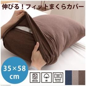 枕カバー のびのび 伸縮 35×58cm 綿 コットン まくらカバー ピローケース