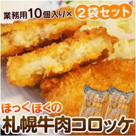 札幌『牛肉コロッケ』1袋10個入り×2袋セット(計20個入り)※冷凍○