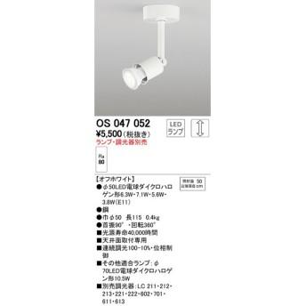 βオーデリック/ODELIC スポットライト【OS047052】LEDランプ 連続調光 オフホワイト ランプ・調光器別売