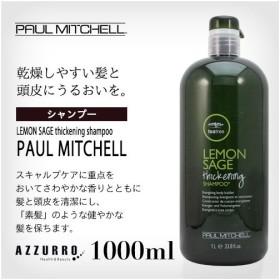 ポールミッチェル ティーツリー レモン セージ シックニング シャンプー 1000ml ポンプ