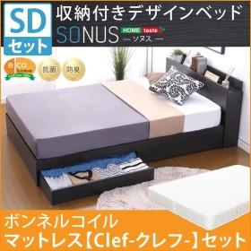 収納付きデザインベッド【ソヌス-SONUS-(セミダブル)】(ボンネルコイルスプリングマットレス付き)