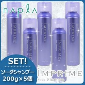 ナプラ インプライム ソーダシャンプー 200g x5個セット