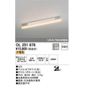βオーデリック/ODELIC ブラケットライト ミラーライト【OL251878】LEDランプ 非調光 夕陽色