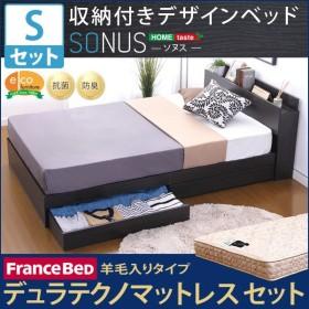 収納付きデザインベッド【ソヌス-SONUS-(シングル)】(羊毛入りデュラテクノマットレス付き)