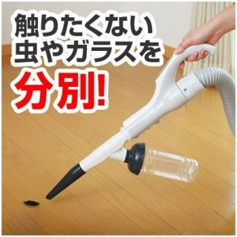 掃除機ヘッド 分別吸い取りへッド クリーンキャッチ ( 掃除機アタッチメント クリーナー 虫 ワレモノ 分別 )