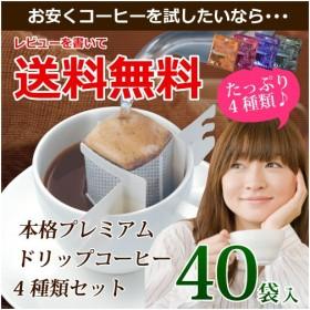 ドリップコーヒー 本格プレミアムドリップコーヒー 4種セット 珈琲 コーヒー カップ用 送料無料