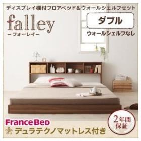 フランスベッド フランスベット フロアベッド【falley】フォーレイ【デュラテクノマットレス付】ダブル ウォールシェルフなし