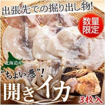北海道産 『開きいか』(3枚入) ※冷凍 sea ☆