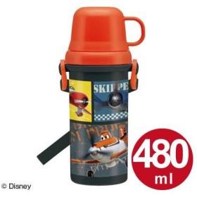 ■在庫限り・入荷なし■子供用水筒 プレーンズ 直飲み&コップ付 2WAY 480ml プラスチック製