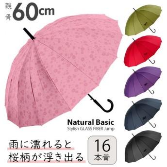 傘 レディース 長傘 ワンタッチ 60cm おしゃれ 雨傘 耐風 ジャンプ傘 大きめ ピンク シンプル かわいい 桜雫 さくらしずく 婦人傘 グラスファイバー骨 和柄