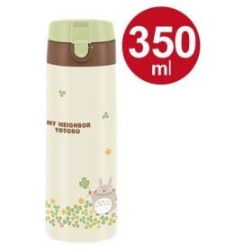 ■在庫限り・入荷なし■水筒 となりのトトロ ワンプッシュステンレスマグボトル 350ml ( ステンレスボトル 直飲み 保温 保冷 ジブリ )