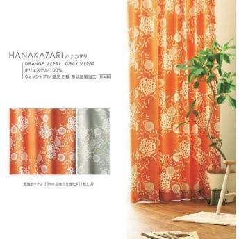 スミノエ カーテン 遮光2級 洗える 日本製 HANAKAZARI ハナカザリ 幅100×丈135cm 75mm芯地 1.5倍ヒダ 1枚