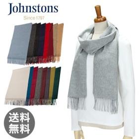 Johnstons ジョンストンズ カシミア ストール WA000016