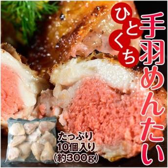 宮崎加工『ひとくち手羽めんたい』たっぷり10個 ※冷凍〇