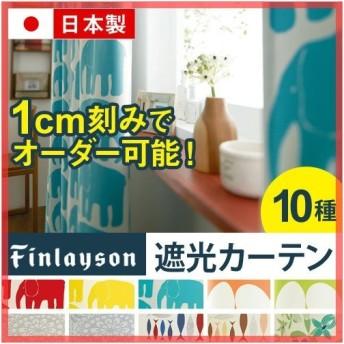 オーダーカーテン 遮光ドレープ フィンレイソン Finlayson サイズによって価格が変わります メーカー取寄品