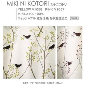 スミノエ カーテン 遮光2級 洗える 日本製 MIKI NI KOTORI ミキニコトリ 幅100×丈135cm 75mm芯地 1.5倍ヒダ 1枚