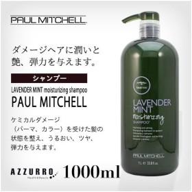 ポールミッチェル ティーツリー ラベンダーミント モイスチャライジングシャンプー 1000ml ポンプ
