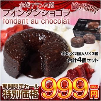 <期間限定999円セール>『フォンダンショコラ』100g×2個入×2箱 計4個入り ※冷凍 【冷凍同梱可能】