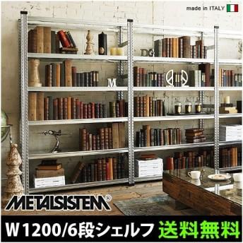 ラック 棚 メタルシステム 6段スチールシェルフ W1200