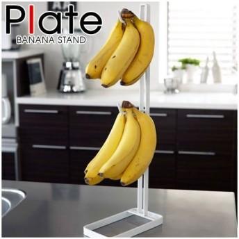 【ポイント最大26倍】■在庫限り・入荷なし■バナナスタンド ダブル プレート Plate 2個掛け ( バナナホルダー バナナ掛け )