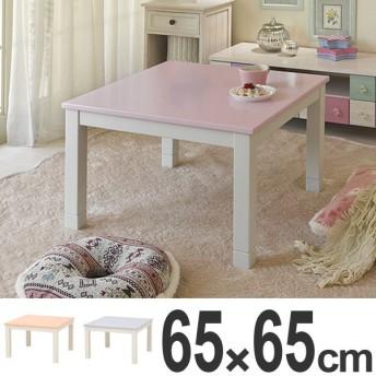 【ポイント最大26倍】■在庫限り・入荷なし■カジュアルこたつ ローテーブル 正方形 パステル調 ラミ 65cm角 ピンク