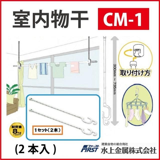 室内物干し [901901] First 水上金属 CM-1(2本入)