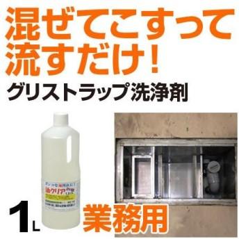 ■在庫限り・入荷なし■グリストラップ洗浄剤 油クリア 1L