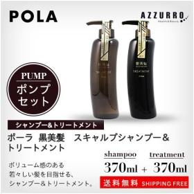 ポーラ 黒美髪 スキャルプ&ヘア シャンプー 370ml スキャルプ&ヘア トリートメント 370ml 2点セット