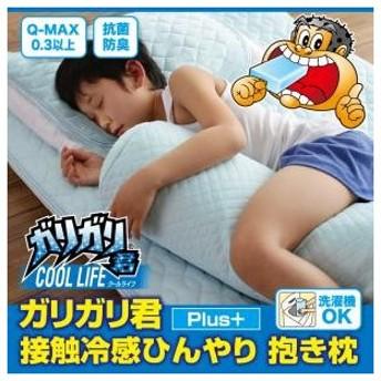 (冷却 ひんやり 冷感) 枕 ガリガリ君【Plus】接触冷感ひんやり抱きまくら
