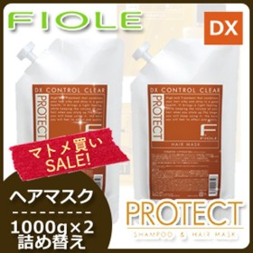 フィヨーレ Fプロテクト DXタイプ ヘアマスク 1000g 詰め替えタイプ x 2個セット
