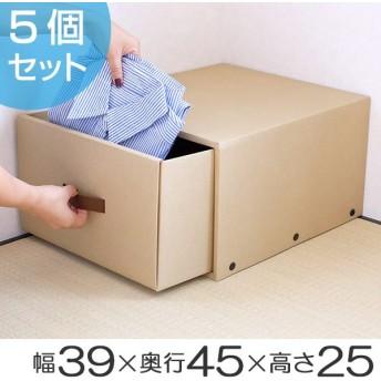 収納ケース 約 幅39×奥行45×高さ25cm クラフト衣装ケース クローゼット用 引き出し 5個セット ( 収納 衣装ケース 収納ボックス クラフトケース )