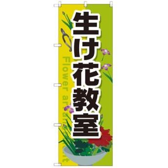 のぼり 「生け花教室」 のぼり屋工房/グループC