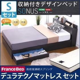 収納付きデザインベッド【ソヌス-SONUS-(シングル)】(デュラテクノマットレス付き)