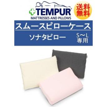 テンピュール TEMPUR  枕カバー ピローケース  スムースピローケース ファスナー型 ソナタピロー S/M/L 対応 綿100% 正規品 ソナタ用