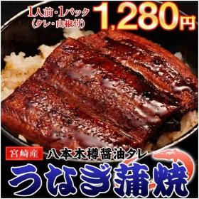 宮崎 八本木樽醤油タレうなぎ蒲焼 1袋 約90g 冷凍