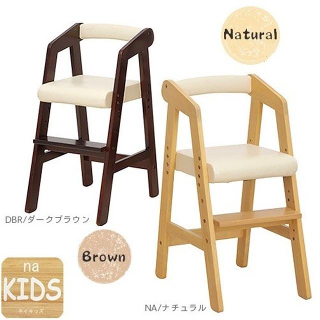 ベビーチェア キッズチェア 子供用椅子 ハイタイプ na-KIDS(ネイキッズ) キッズ用 子供用 椅子 いす イス  KDC2442 天然木 NA・DBR ナチュラル ダークブラウン