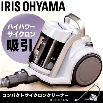 掃除機 サイクロン アイリスオーヤマ 吸引力 キャスター キャニスター パワフル 強力 和室 軽量 サイクロン掃除機 IC-C100-W クリーナー