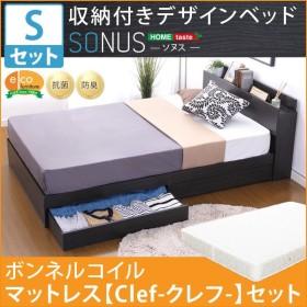 収納付きデザインベッド【ソヌス-SONUS-(シングル)】(ボンネルコイルスプリングマットレス付き)