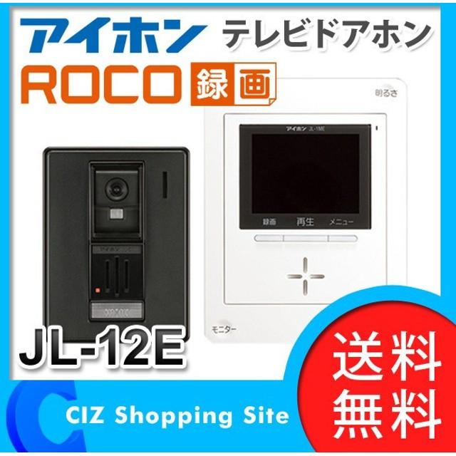 2056d26ca3 ドアホン テレビドアホン アイホン 3.5型カラー液晶 JL-12E AC電源直結式 ROCO