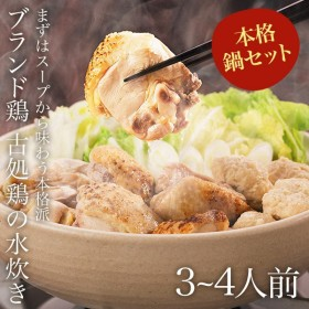 鍋 ギフト まずはスープから味わう本格派 ブランド鶏 古処鶏の水炊き 3〜4人前 鍋セット 古処鶏 ブランド鶏 本格 水炊き 贈答 お取り寄せ