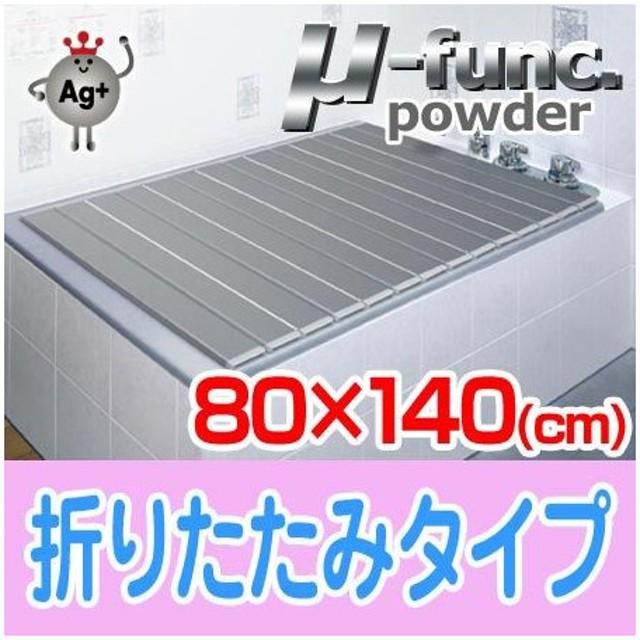 風呂ふた 折りたたみ式 W-14 80×140cm Ag銀イオン 防カビ 日本製 ( 風呂蓋 風呂フタ ふろふた )