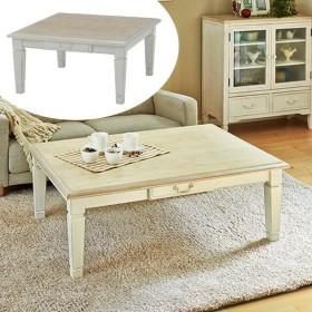 ■在庫限り・入荷なし■家具調こたつ ローテーブル 引き出し付 コタツ シャビー調 ワイズ 幅75cm