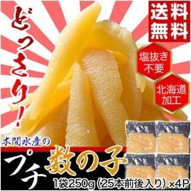 送料無料 北海道加工 本間水産 プチ数の子 1袋250g(25本前後入り)×4P ※冷凍